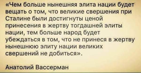 vasserman_o_staline_i_elite.jpg