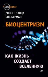 biocenrtism_2015-01-01.jpg