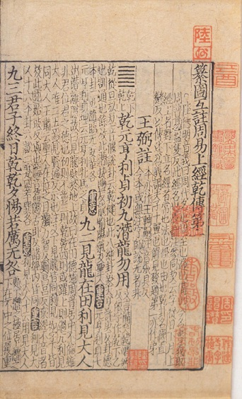 I_Ching_Song_Dynasty_print.jpg