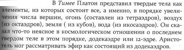 Hacking_p.179.jpg