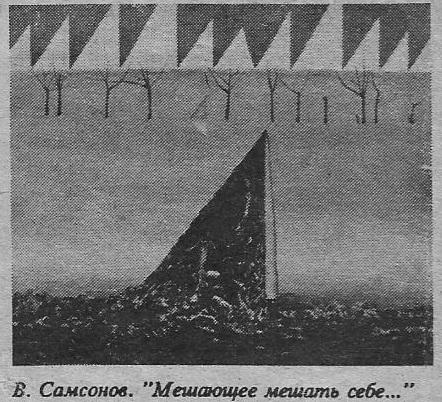 V.Samsonov.jpg