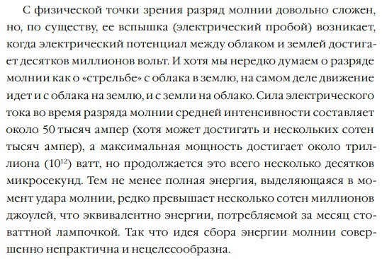 W.Lewin_c.184.jpg