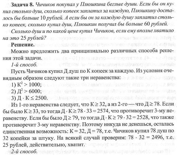chichikov.jpg