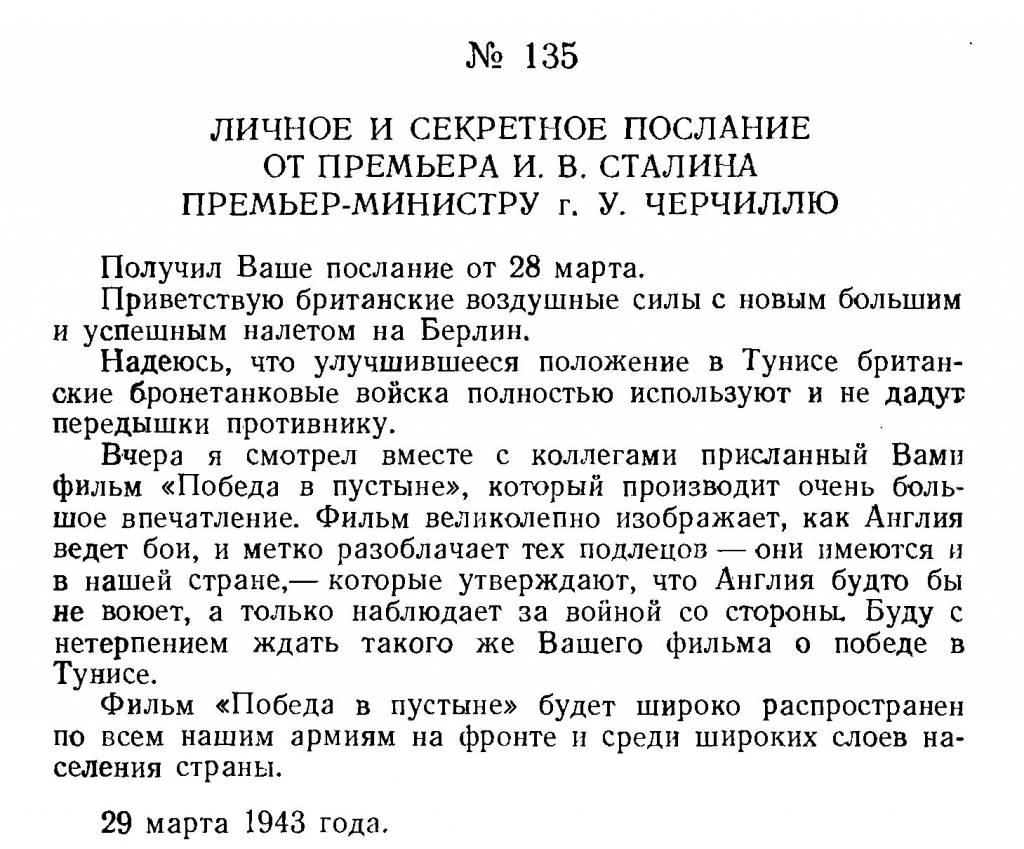 stalin_perepiska1_105.jpg