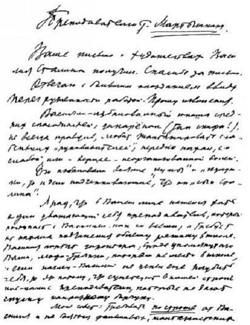 201608_stalin_vassliy_letter.png