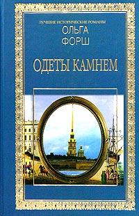 201704_odety_kamnem.jpg