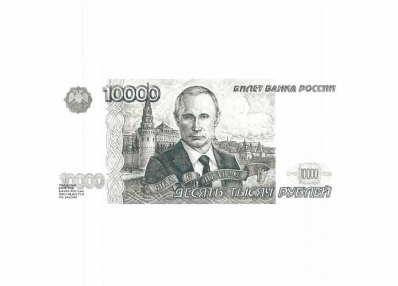 201708_putin_10000_rub.jpg