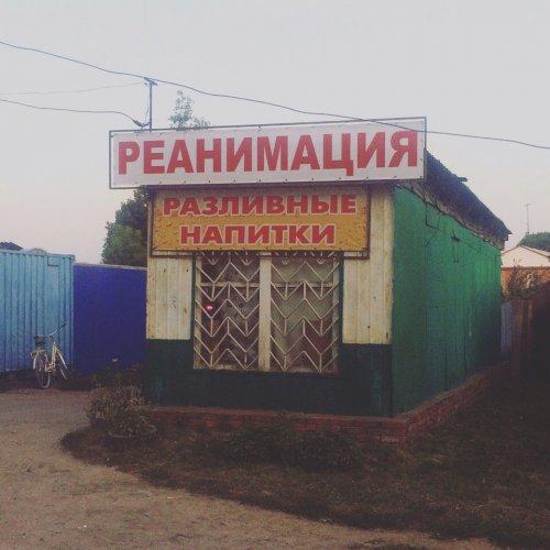 201708_reanimatsia_1502208690_obyavleniya-i-vyveski-8.jpg