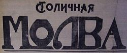 201709_stolichnaya_molva.jpg