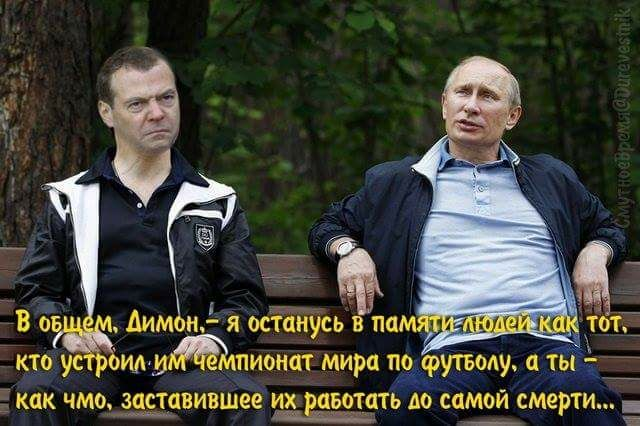 https://quantoforum.ru/media/kunena/attachments/713/201806_putin_medvedev.jpg