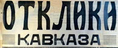 201808_otklik_kavkaz.jpg