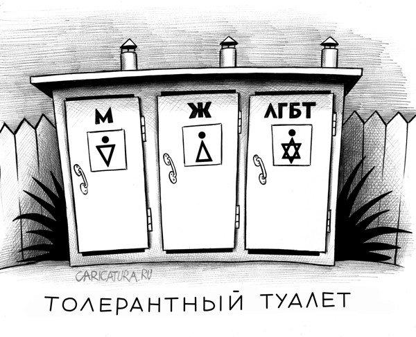 201811_karikatura-tolerantnyy-tualet_sergey-korsun_22560.jpg