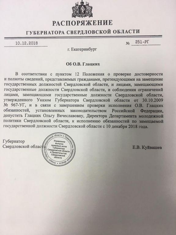 201812_ekaterinburg_84.jpg