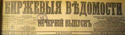 201902_birzhevye_vedomosti.jpg