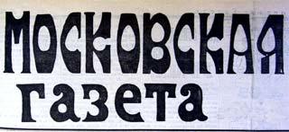 201905_moskovskaya_gazeta.jpg