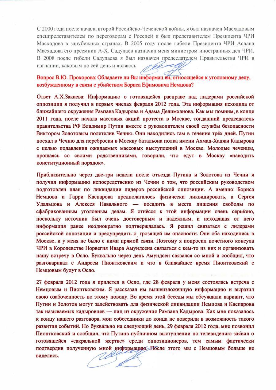 201907_Zakaev-02.jpg