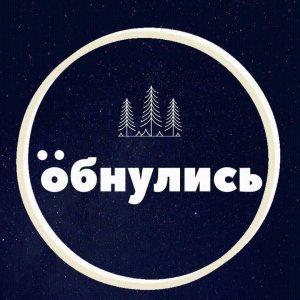 2020_obnulis.jpg