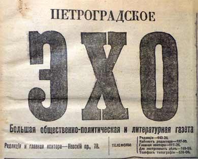 2021_petrogradskoe_eho.jpg
