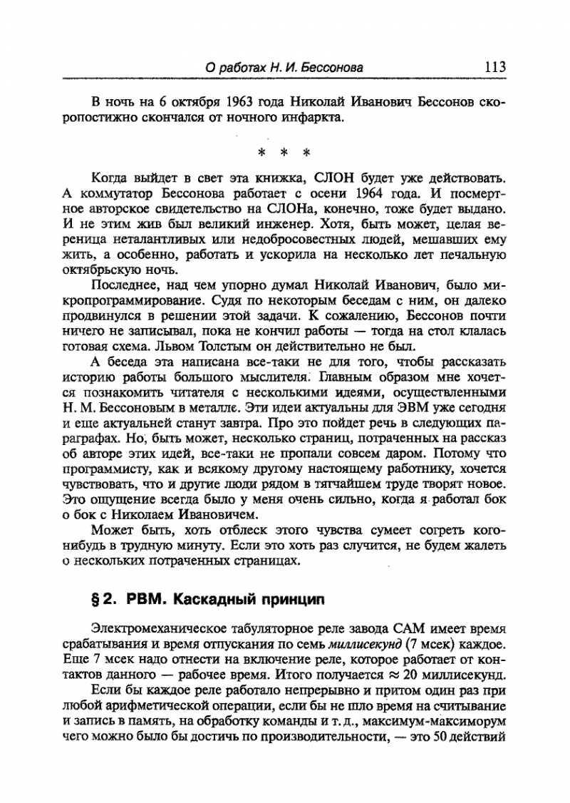 p0112.jpg