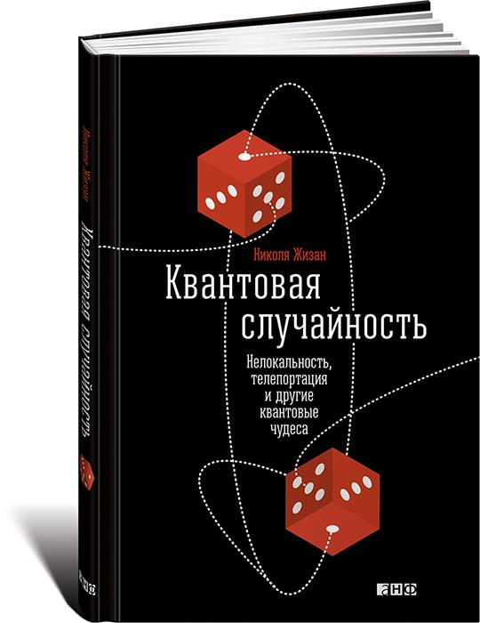 96dpi_700px_rgb_kvantovaya_sluchaynost_obl_10_2015.jpg