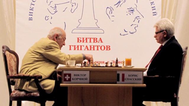 Спасский и Корчной